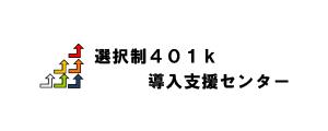 選択制401k導入支援センター