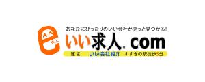 いい求人.com